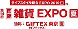 2019日本展會|日本東京雜貨展家居用品展;