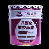 非固化橡胶沥青防水涂料;