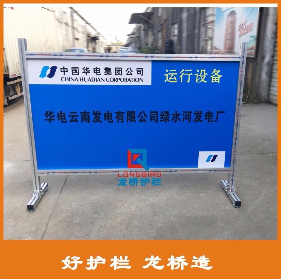 启东电厂安全围栏 硬质检修安全栅栏 可移动 定制双面专属LOGO板