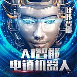 AI智能電銷機器人;