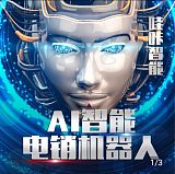 AI智能电销机器人;