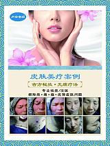 古秘同源堂—皮膚美療新技術