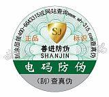 湖北宜昌茶葉防偽標簽制作/茶葉包裝盒設計;