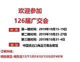 126届广交会五金工具摊位,广交会摊位;