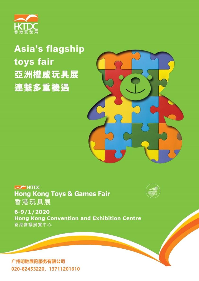 2020年香港国际玩具展览会,香港玩具展