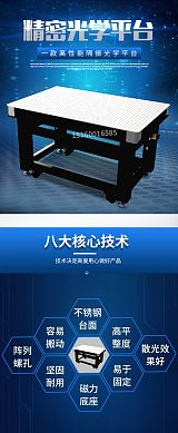 精密隔振光學平台*阻尼光學平台*大理石光學平台;