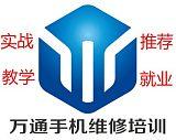 深圳万通手机维修培训开班时间及收费标准