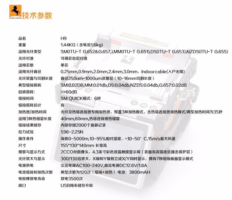 韩国原装黑马H9光纤熔接机厂家直供