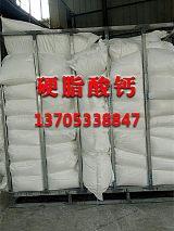 淄博市、硬脂酸锌、母料、脱模剂、橡胶助剂、覆膜砂铸造;