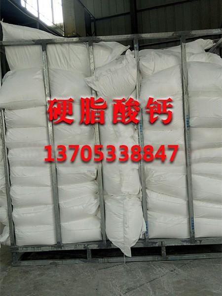 山东省、硬脂酸钙、覆膜砂铸造、流动性好