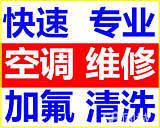 邵東專業上門維修空調 安裝 清洗 加氟服務中心;
