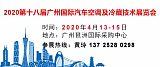 2020第十八屆廣州國際汽車空調及冷藏技術展覽會;