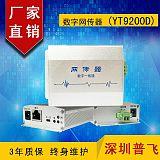 數字網傳器,網絡延長器,雙芯網絡傳輸器YT9200D;