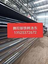 舞钢中厚板钢板低合金Q345B大量现货可切割加工销售;