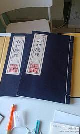北京宣纸线装书印制/国学线装图书定制;