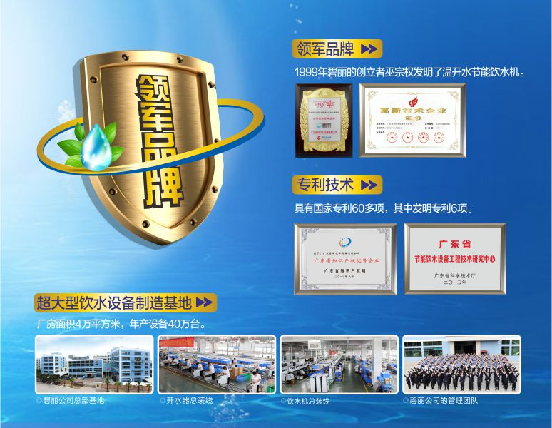 东莞碧丽不锈钢开水器生产批发招代理