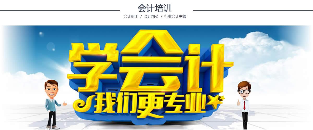 惠州河南岸专业会计考证哪里找