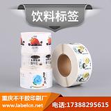 重慶飲料標簽印刷,重慶不干膠印刷,重慶瑞瑪印務有限公司