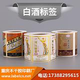 重庆不干胶印刷工厂,重庆瑞玛印务bwin手机版登入;
