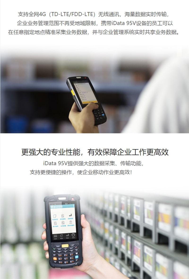 iData95V数据采集器快递巴枪仓库管理盘点机手持终端PDA