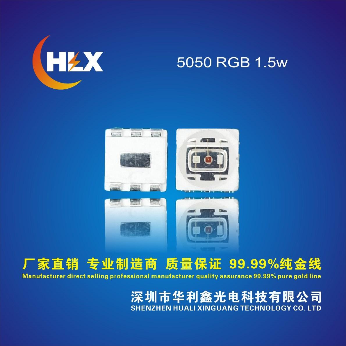 1.5W 5050RGB单颗芯片0.5W 整合1.5W 高亮RGB灯珠
