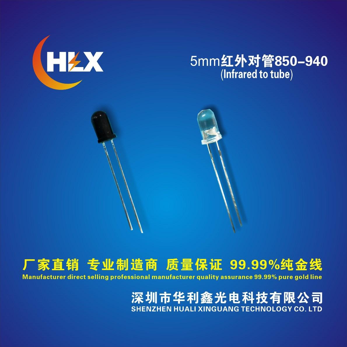 5MM F5 发射接收配对 对管 850 940 长短脚