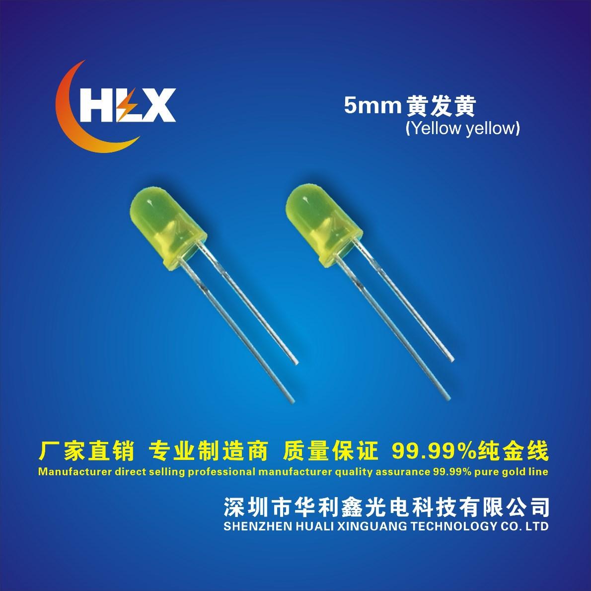 LEDF5黄发黄 白发黄灯珠 有边 品质保障 直插 5mm灯珠