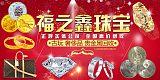 南通二手黄金首饰回收 钻石回收价格 金条回收多少钱一克 福之鑫