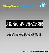 广州+服装多语言进销存收银管理软件+服装零售批发+英日韩俄法德意西