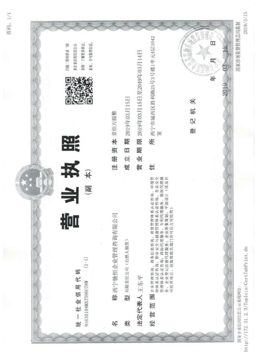 青海商标注册ISO9001质量认证三A认证办理就找西宁驰恒