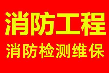承接西安消防维保、二次改造、陕西消防设备总经销