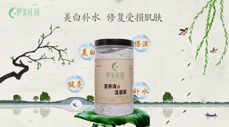 伊美庄园营养海藻面膜泰国小颗粒天然美白补水保湿收缩毛孔正品