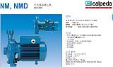 科沛達NM/NMD泵