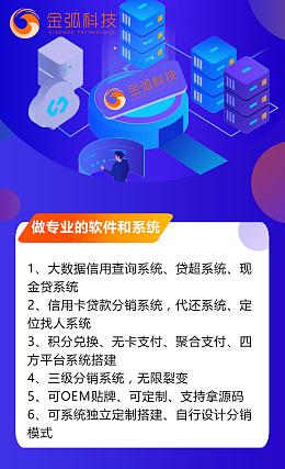 北京现金贷系统贷款超市系统积分兑换系统