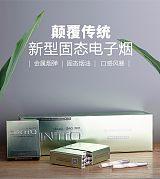 深圳格林韵达批发新款新型固态烤烟烟弹金属烟弹固态烟油;