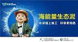 海能量生态泥全国招商 (硅藻泥升级产品);