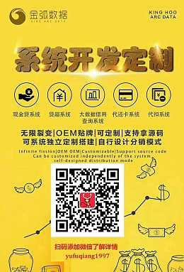 广州贷超系统开发积分兑换系统开发金融APP定制金弧科技