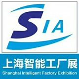 SIA 2020第18届上海智能工厂展览会;