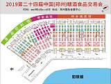 河南郑州2019年秋季糖酒会休闲食品展;