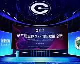 企业长青:第三届《全球企业创新发展论坛》将于9月22-24日,在青岛召开