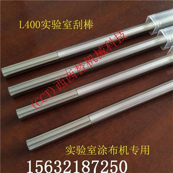 西西替L400涂布棒-刮墨棒-涂膜棒