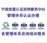 宁波ISO9001质量管理体系认证申请要准备什么资料
