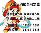 石家庄消防设计公司首选天安云建设工程bwin手机版登入;