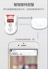 远程燃气报警器 智能燃气报警器方案开发;