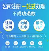 深圳公司注冊、財務代理、稅務疑難處理