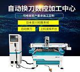 板式家具生產線自動換刀加工中心木工開料機上下料數控設備;