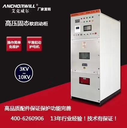 上海软启动器品牌,艾克威尔品质稳定,诚招全国代理