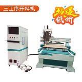 三工序木工數控開料機全自動多工序三四工序板式家具生產線雕刻機