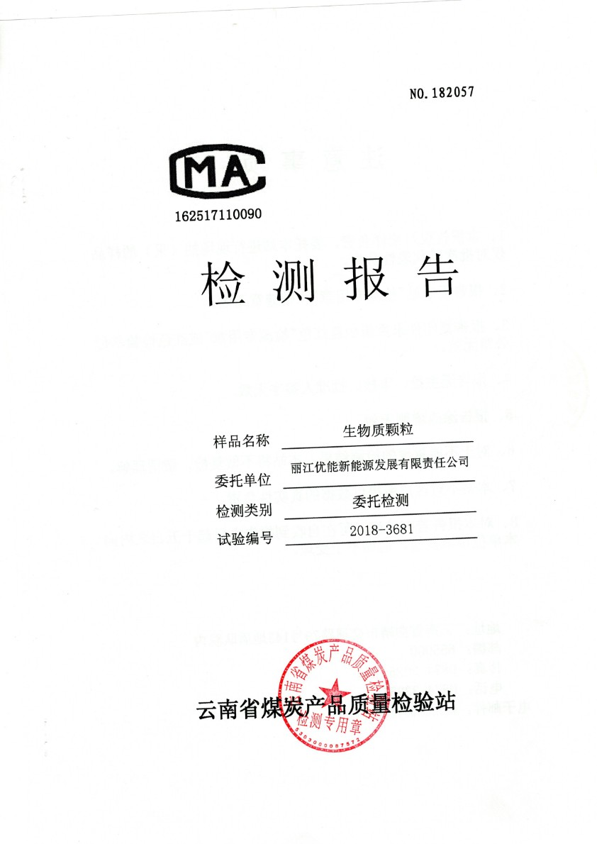 丽江生物质颗粒厂