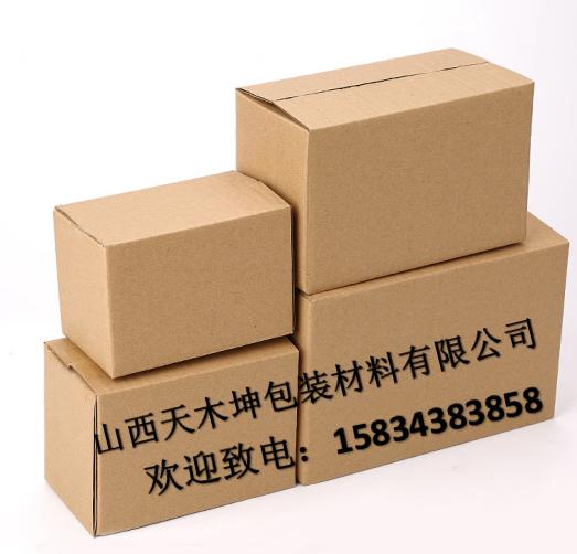 山西紙箱廠山西天木坤包裝材料k8彩票官方網站包裝印刷訂制